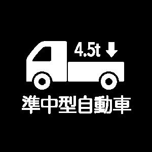準中型自動車