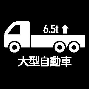 大型自動車