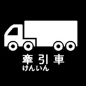 牽引(けんいん)車