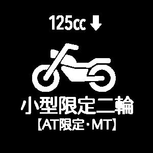 小型限定二輪【AT限定・MT】