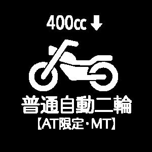 普通自動二輪【AT限定・MT】