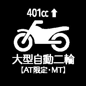大型自動二輪【AT限定・MT】