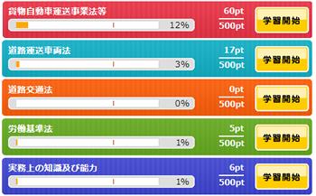 Kojiro-運管<貨物>スクリーンショット