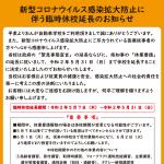 おんが自動車学校は、政府の「緊急事態宣言」の延長ならびに、県知事の「休業要請」の延長に従いまして、令和2年5月31日(日) まで休校を延長することに決定いたしましたのでお知らせいたします。