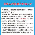 緊急事態宣言等が解除されたことに伴い5月27日より、合宿入校を再開いたします。