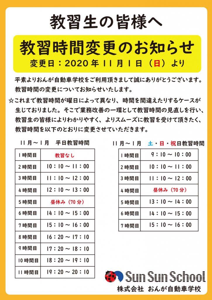 教習時間変更のお知らせ(11/1より)