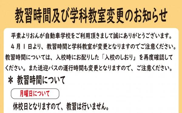 教習時間変更のお知らせ(4/1より)
