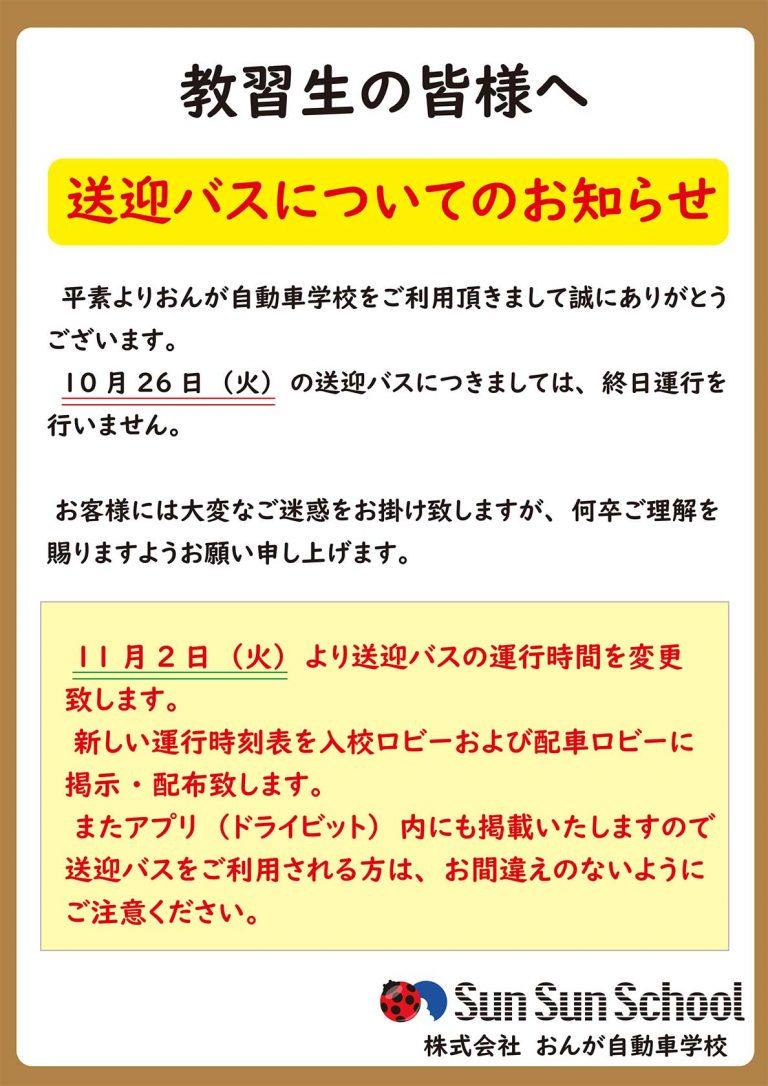 送迎バス運行中止(10/26)と運行時間変更(11/2〜)のお知らせ